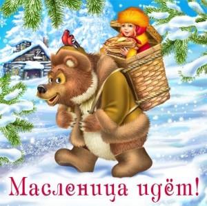 prazdnik_maslenica_otkritka