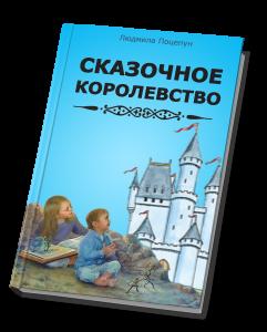 книга сказок для детей