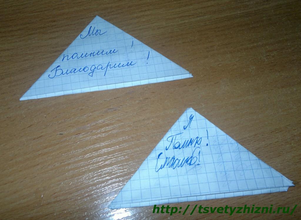 Как сделать конверт-треугольник