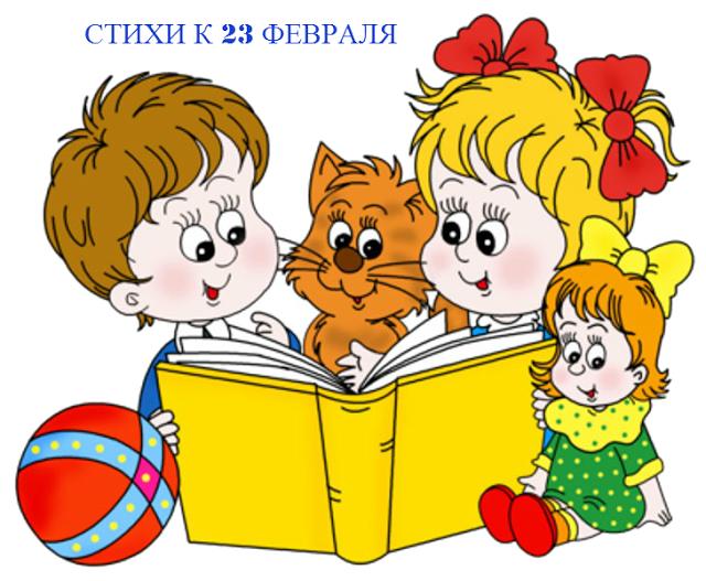 detskie_stihi_k_23_fevralya