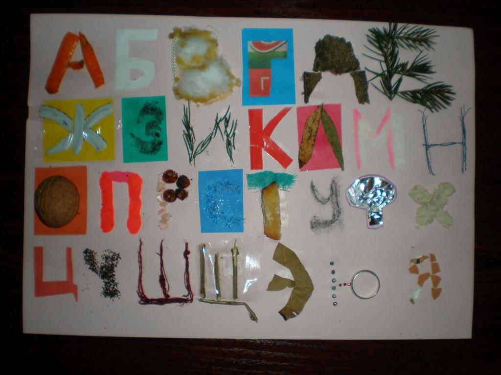 Тактильная азбука для детей своими руками 44