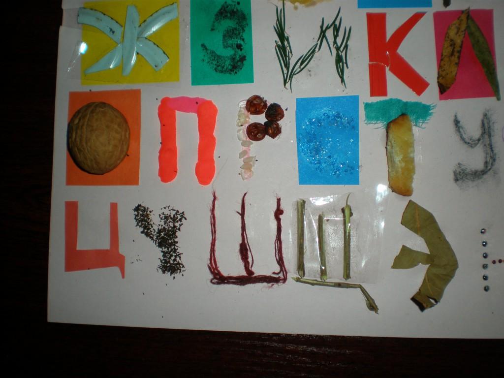 Тактильная азбука для детей своими руками 95