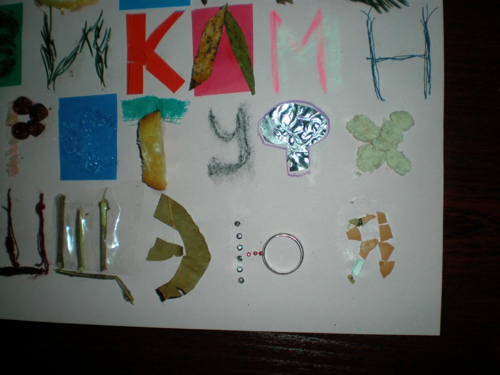 Тактильная азбука для детей своими руками 75