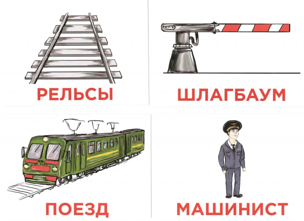 Железная дорога поделка
