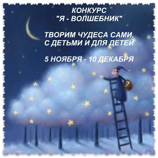 http://tsvetyzhizni.ru/maminy-posidelki/konkursy/konkurs-ya-volshebnik.html