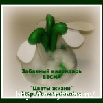http://tsvetyzhizni.ru/maminy-posidelki/natroenie/galereya-zabavnyj-kalendar-vesna.html
