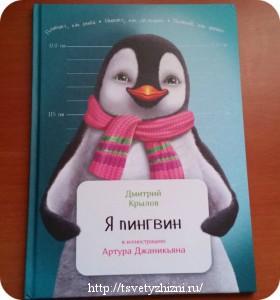 ya_pingvin