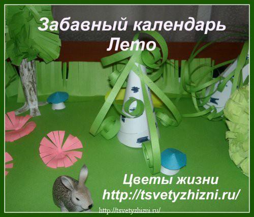 http://tsvetyzhizni.ru/maminy-posidelki/konkursy/galereya-zabavnyj-kalendar-leto.html