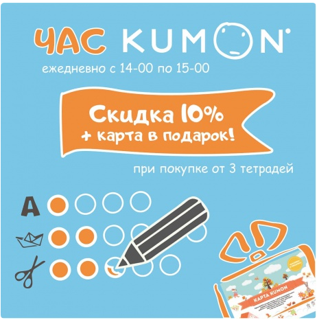 chas-kumon