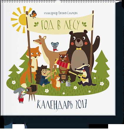 god-v-lesu-kalendar-2017-big