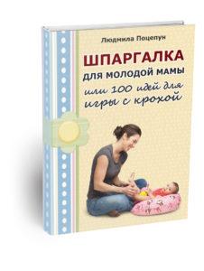 """""""ШПАРГАЛКА ДЛЯ МОЛОДОЙ МАМЫ"""""""