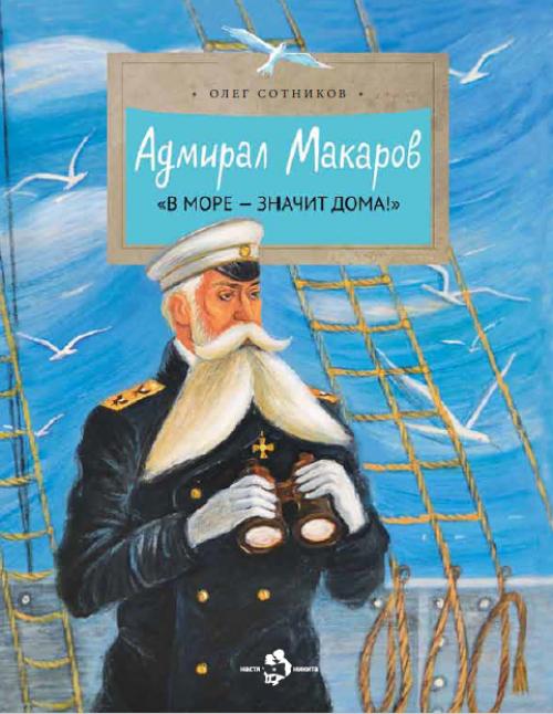 admiral_makarov1_500x646