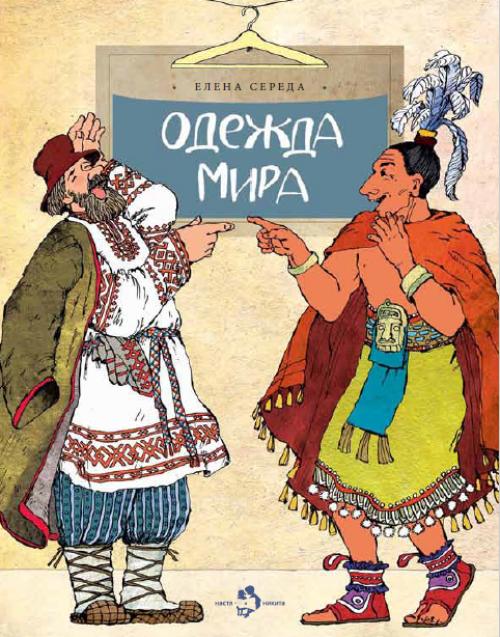 odezhda_mira_500x637