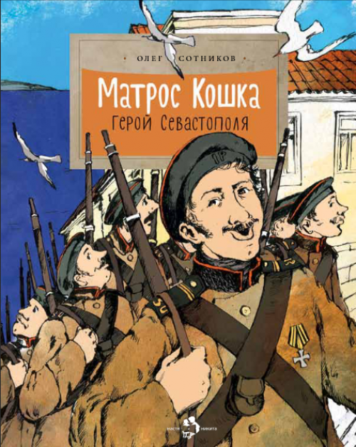 matros_koshka_500x629
