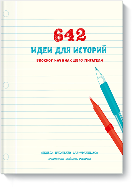 642istorii-big