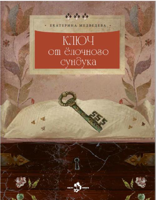 kluch_500x641