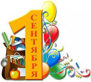 Изображение - Поздравление с днем знаний сыну 1346416429_2-300x268