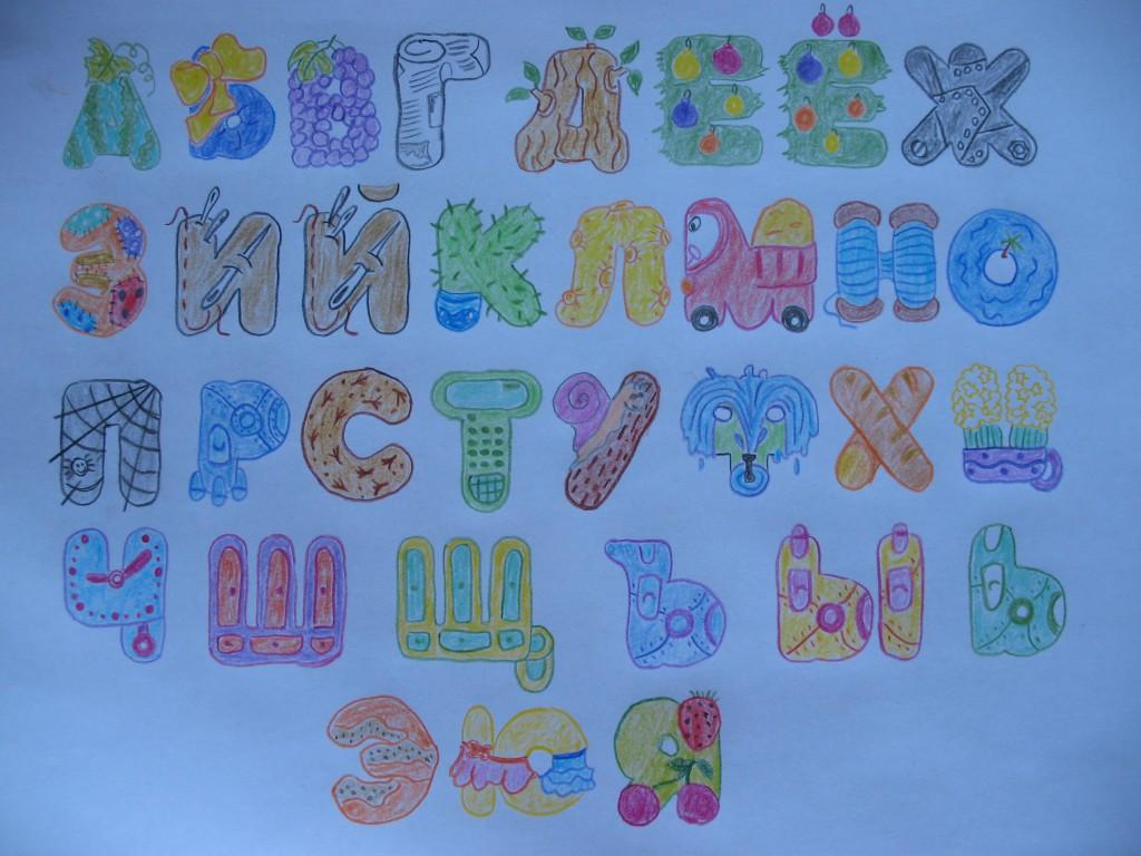 Алфавит своими руками с детьми фото 345